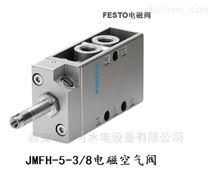 双电控电磁阀JMFH-5-1/2