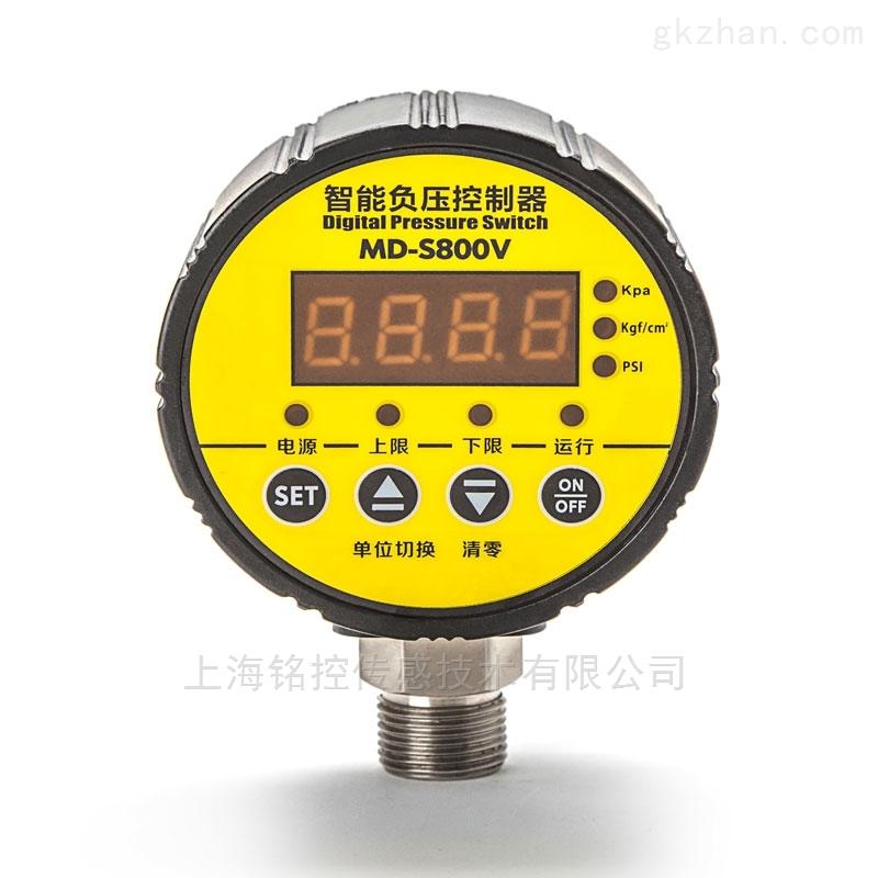 上海铭控 MD-S800V真空泵压力开关