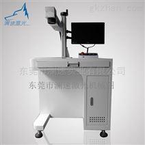 东莞澜速自动化光纤激光打标机厂家