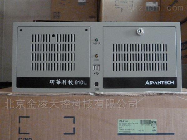 研华610L工控机