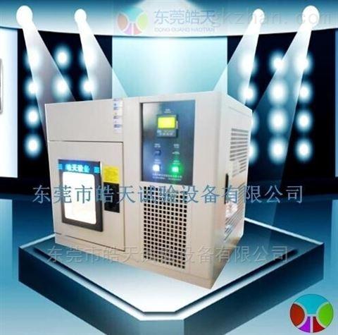 模拟环境恒温恒湿箱桌上型低温测试机
