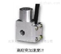 前放电电压型加速度计