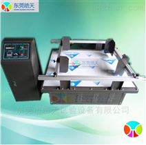 四川电子式模拟运输振动台供应厂家