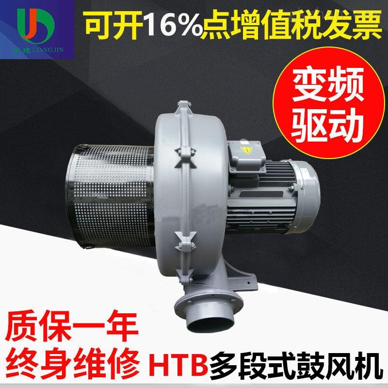 2HTB65-503风机 原装全风5HP多段式风机销售
