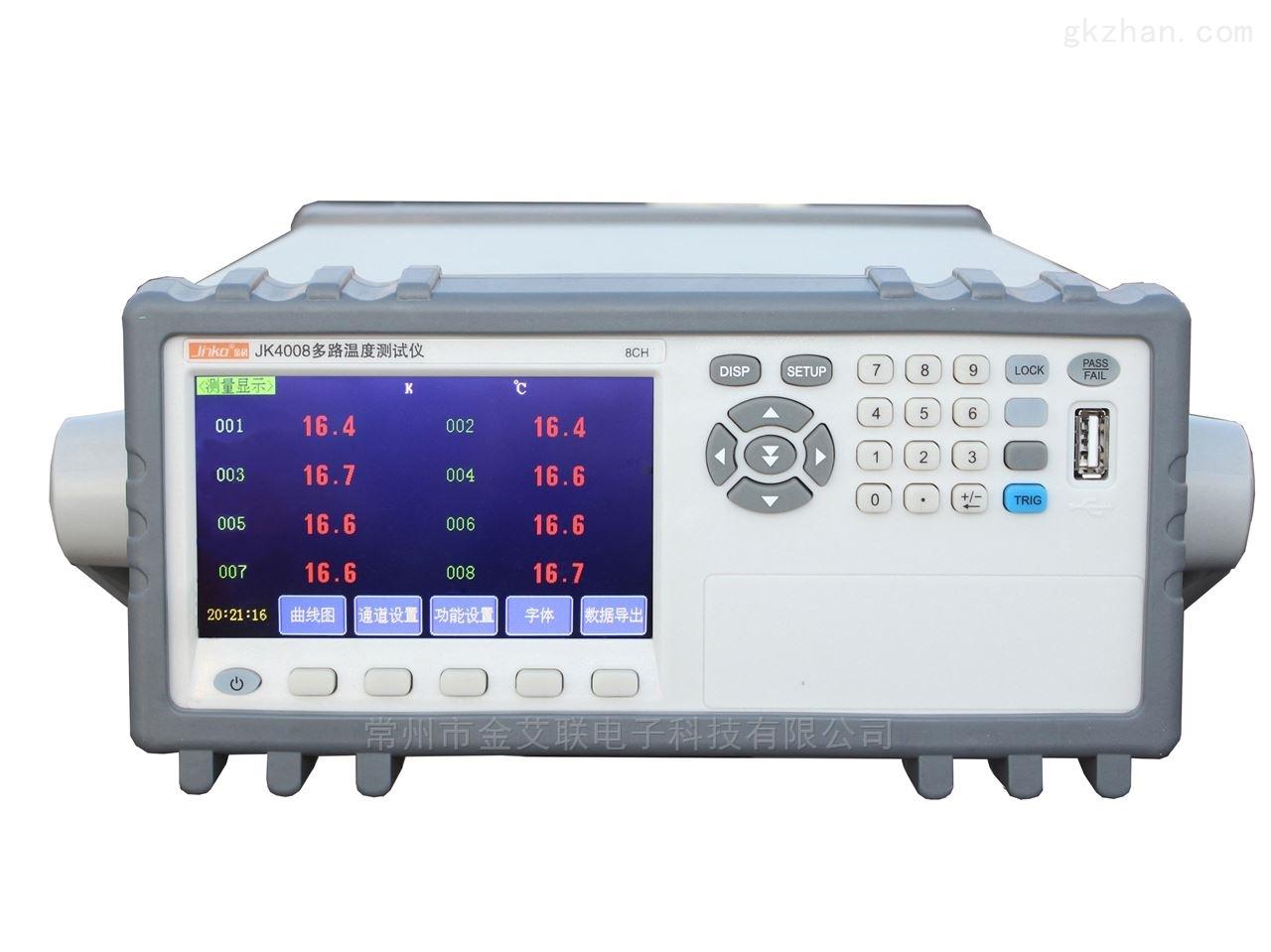 JK4008多路温度测试仪