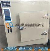 8401A-4可定制远红外干燥箱