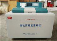 甲醇液體燃料油熱值儀 燒火重油熱量化驗儀