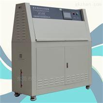 紫外光耐候老化测试箱