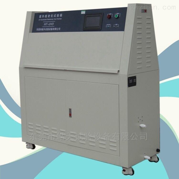 实验室用紫外线老化试验箱 东莞皓天