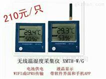 新敏促销XMTH-W/G无线温湿度变送器