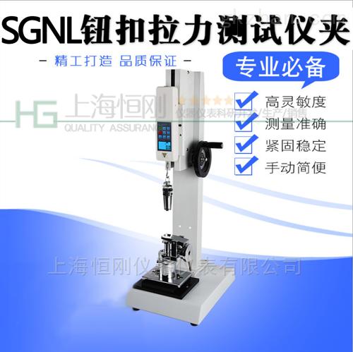 塑胶四合扣抗拉力检测仪0-500N上海厂家