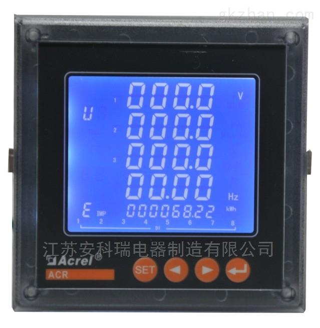 多功能三相电能表