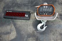 5噸電子吊鉤秤配無線大屏幕儀表