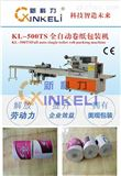 卷筒纸包装机--国内zui大生活用纸包装机厂家
