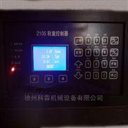 2105流量仪表 称重控制器