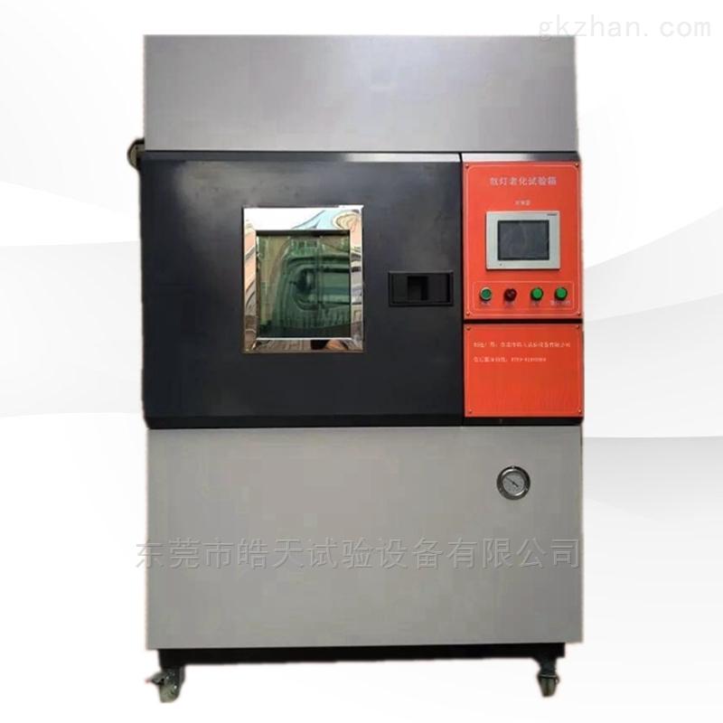 氙灯辐照加速耐候试验箱