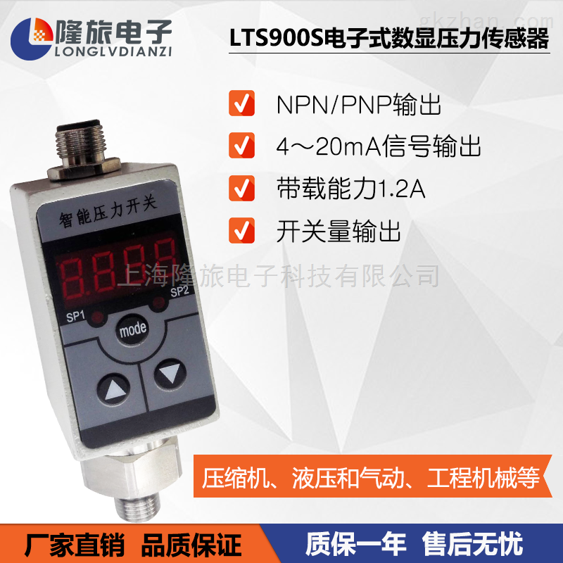 电子式数显压力传感器厂家