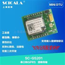 SCICALA霜蝉GS201嵌入式TTL转GPRS型DTU模块