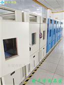 恒温恒湿试验机湿度循环测试箱