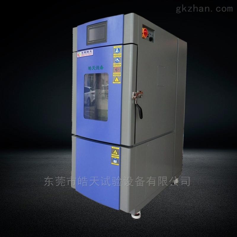 小型恒温恒湿热循环试验箱