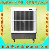 雷豹移动式冷风机岗位移动降温设备