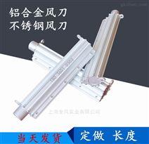 清洗机械专用风刀 铝合金清洗风刀
