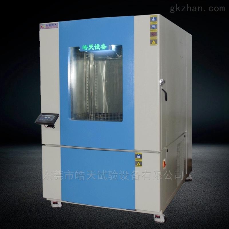800L大型恒温恒湿机-70℃调温调湿试验箱