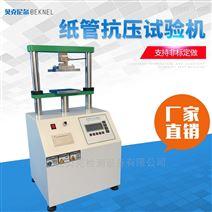 纸管耐压试验机纸芯纸管纸盒测试仪