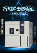 勤卓小型冷热冲击试验箱价格/参数/图片