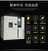 温度快速变化试验机 高低温升降试验箱