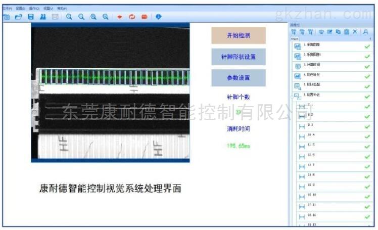 工业3D测量视觉系统 康耐德智能研发定制