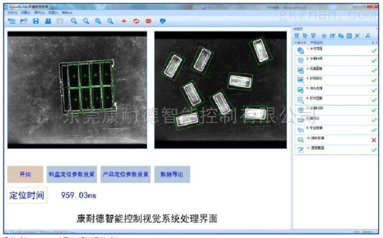 工业标定校准视觉系统 康耐德智能按需定制