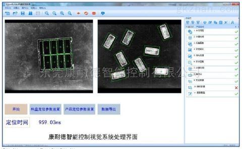 工業機器視覺供應 康耐德智能按需定制