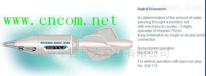 中西浮游生物网口流量计