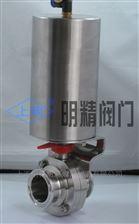 QJDDW型精小型气动卫生蝶阀
