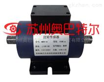 苏州MRN-01动态扭矩传感器 转矩转速力矩