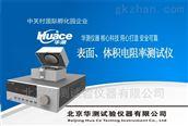 HEST—300北京固体体积表面电阻率测试装置