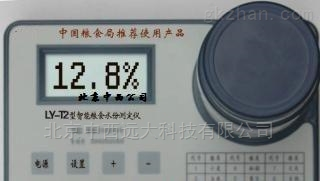 中西玉米水分测定仪型号:DZ02-LY-T2Y