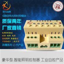 广州经纬度路灯控制模块厂家-6路时控模块