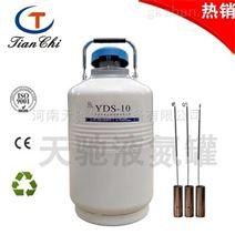 临夏天驰生物冻存液氮罐10升价格多少