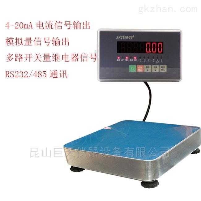 4-20毫安信号输出磅称/加量控制阀门电子秤