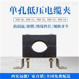 远能单孔电缆夹具与低压电缆固定夹材质