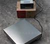 带4-20毫安信号输出电子秤电子称4-20mA输出