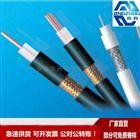 RG系列同轴电缆50Ω/75Ω船用射频电缆