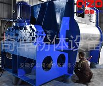 多功能砂浆无重力混合机 双轴卧式搅拌机