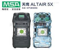 梅思安天鹰Altair5X五合一气体检测仪