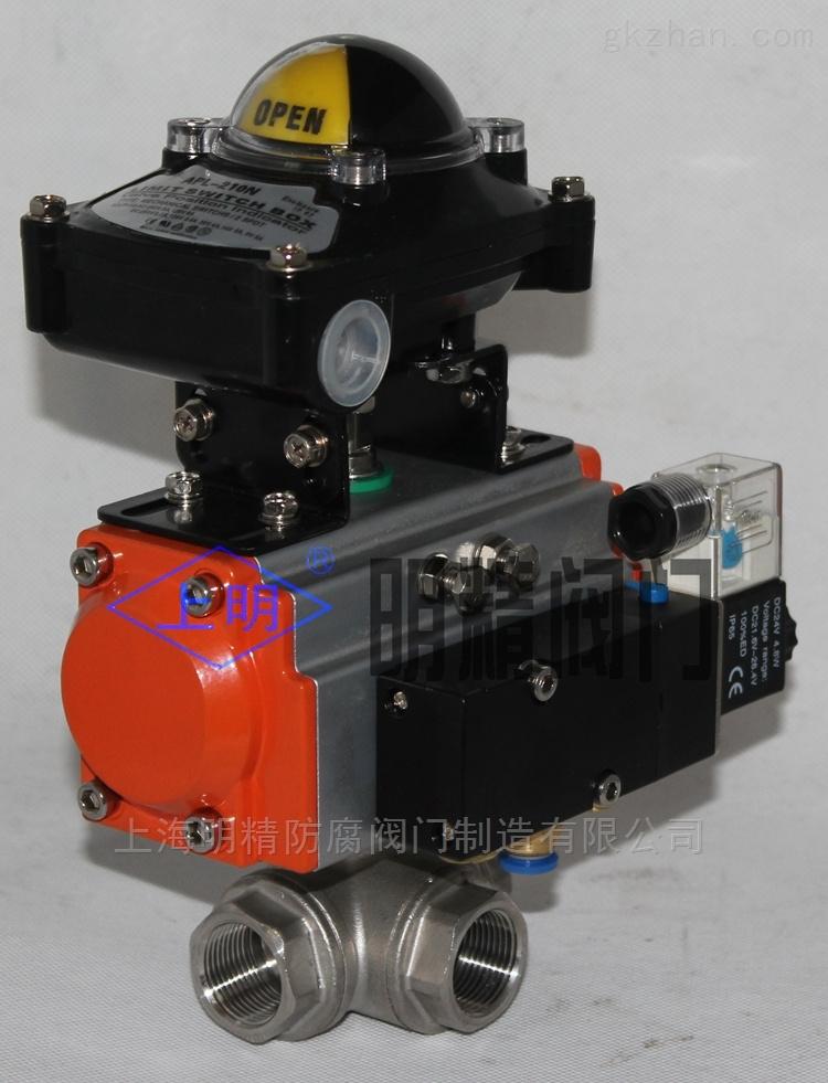 Q613F型不锈钢气动三通内螺纹球阀