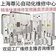维修ABB/西门子变频器