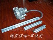 清洗設備專用風刀、鋁合金風刀