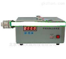 HFKCCH-301呼吸性粉尘采样器